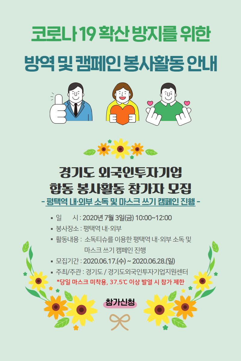 경기도외국인투자기업 합동봉사활동